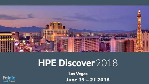 کنفراس HPE Discover 2018