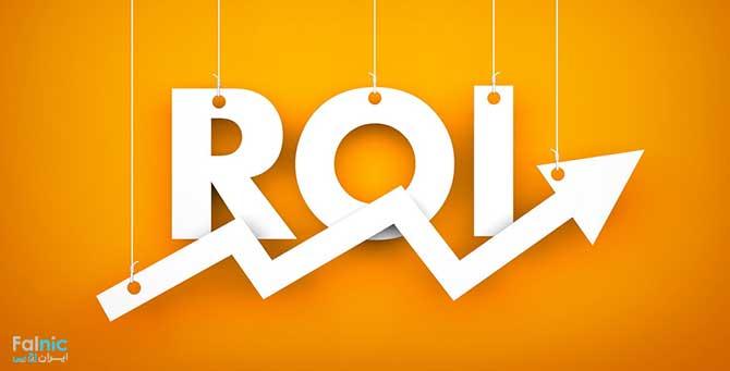 ROI چیست؟
