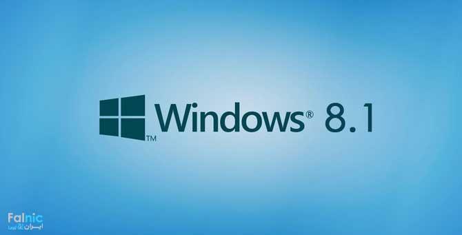ارتقا ویندوز 8 به 8.1
