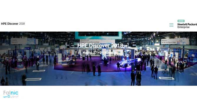 کنفرانس HPE Discover 2018