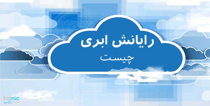 رایانش ابری Cloud Computing