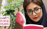 ویژه روز جهانی عاشقان کتاب/ 10 کتاب مورد علاقه فالنیکیها