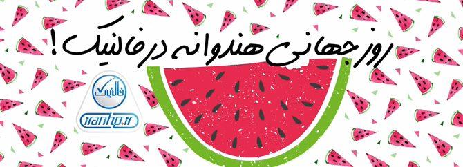 روز جهانی هندوانه در فالنیک