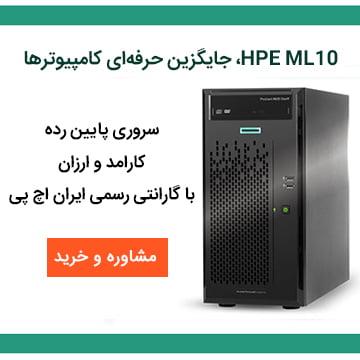 سرور HP ML10 G9