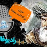 رادیو فالنیک – ویژه روز بزرگداشت مولانا، عارف گرانقدر