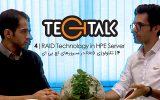 گفتگوی TechTalk: تکنولوژی RAID در سرورهای HPE
