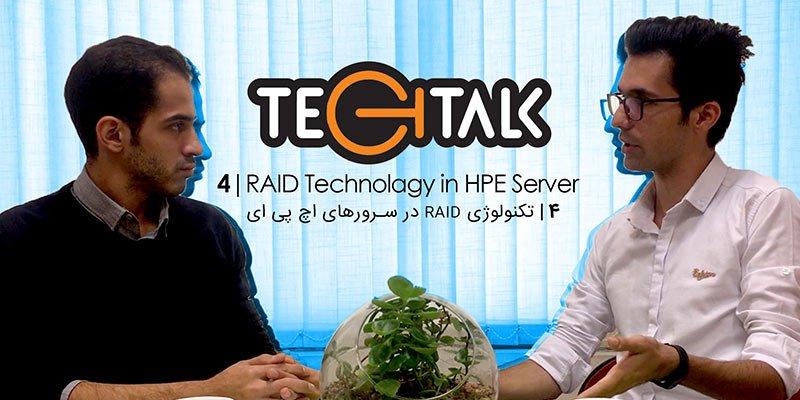 تکنولوژی Raid در سرورهای HPE