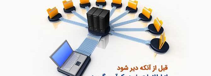 بهترین روش های بک آپ گیری از سرور و شبکه