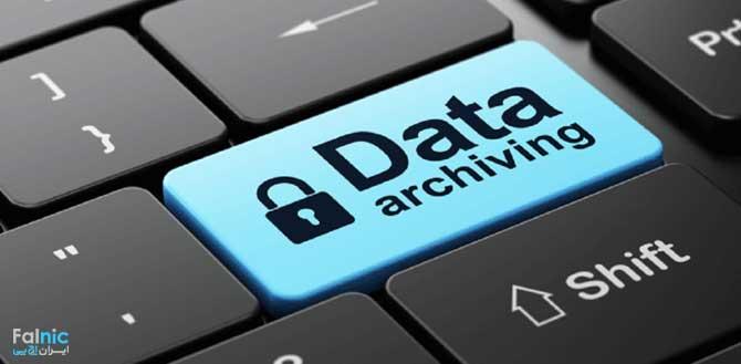 آشنایی با آرشیو داده (Data Archiving)