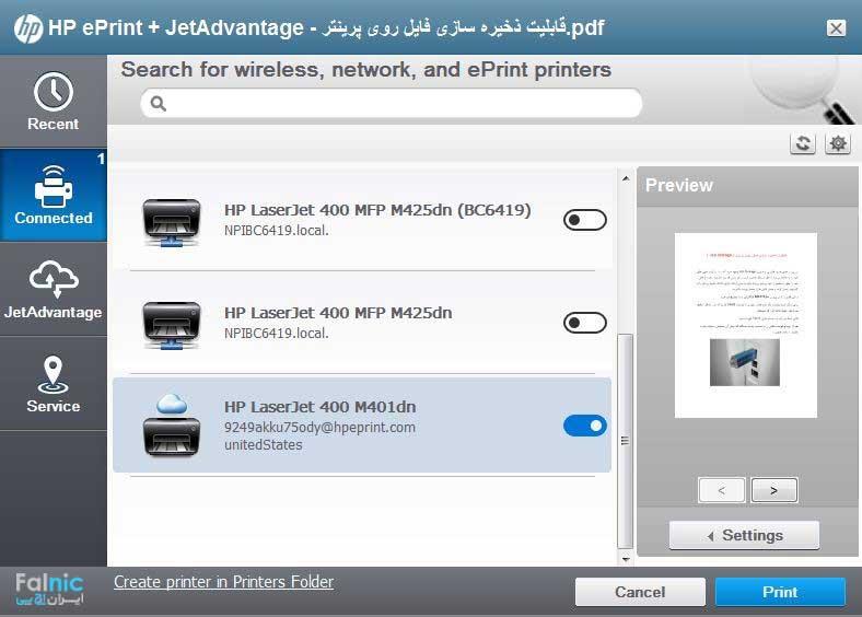 فعال کردن HP e-print