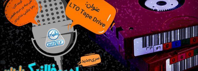 پادکست 9: با پرونده ویژه ذخیره سازی Tape
