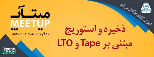 ذخیره و استوریج مبتنی بر Tape و LTO
