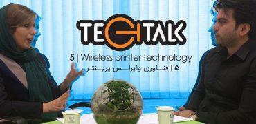 گفتگوی TechTalk: بررسی تکنولوژی وایرلس در پرینتر