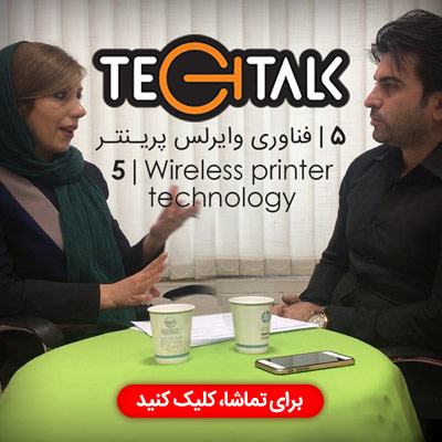 گفتگوی TechTalk - تکنولوژی وایرلس پرینتر