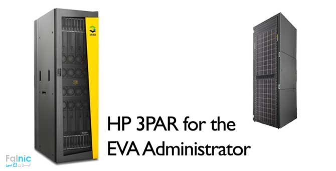 مقایسه 3PAR و EVA