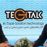 گفتگوی TeckTalk: راهکارهای ذخیره سازی مبتنی بر Tape