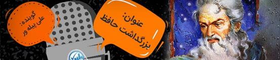 رادیو فالنیک – به بهانه روز بزرگداشت خواجه حافظ شیرازی