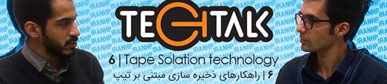 گفتگوی TechTalk: راهکارهای ذخیره سازی مبتنی بر Tape