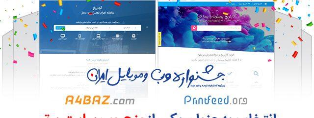 موفقیت آچارباز و پرینت فید در جشنواره وب و موبایل ایران