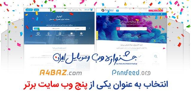 آچارباز و پرینت فید در جشنواره وب