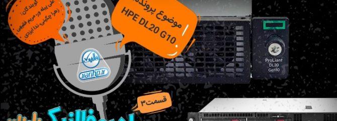پادکست ۱۱: بررسی سرور جدید اچ پی HPE DL20 G10