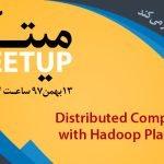 بررسی Distributed Computing with Hadoop Platform