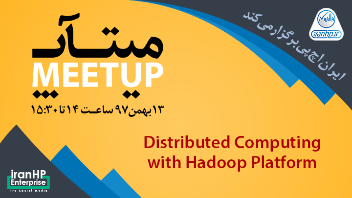 بررسی Distributed Computing with Hadoop Platform