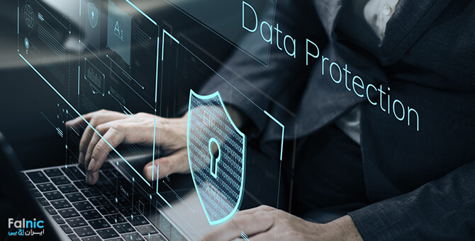 حفاظت از داده