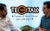 گفتگوی TechTalk: بررسی انواع تکنولوژی در هارد درایوها