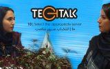 گفتگوی TechTalk: انتخاب سرور مناسب