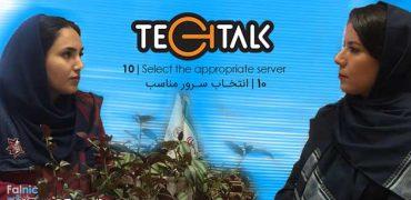 گفتگوی TechTalk:انتخاب سرور مناسب