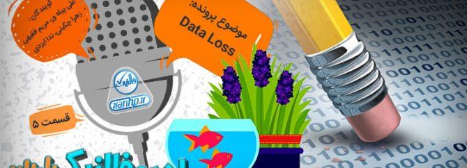 پادکست 13: بررسی Data Loss و راهکارهای جلوگیری از آن