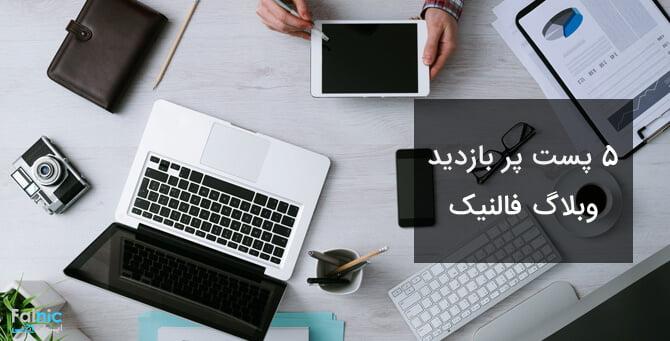 پست برتر و پربازدید وبلاگ فالنیک