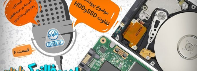 پادکست ۱۴: مقایسه کارایی SSD ها و HDD ها
