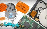 پادکست 14: مقایسه کارایی SSD ها و HDD ها