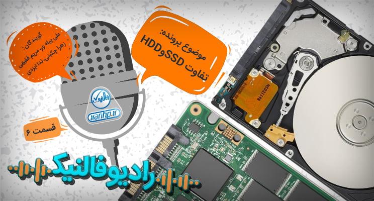 کارایی SSD ها و HDD ها