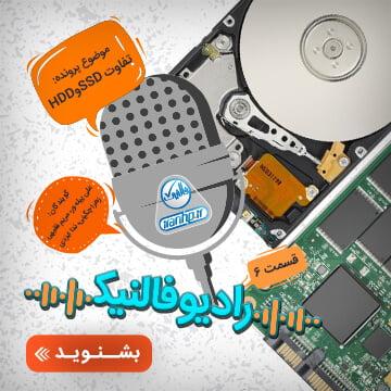 مقایسه کارایی SSD ها و HDD ها