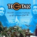 گفتگوی TechTalk: بررسی انواع سرورهای اچ پی