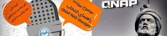 پادکست 15: راهنمای انتخاب NAS استوریج QNAP