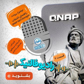 راهنمای انتخاب NAS استوریج QNAP