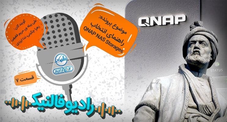 انتخاب NAS استوریج QNAP