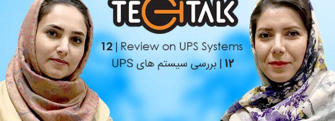 گفتگوی TechTalk: بررسی سیستم های UPS