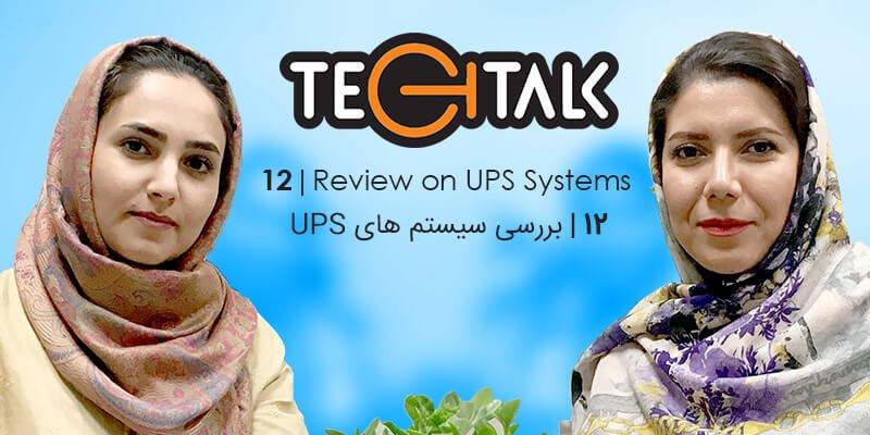 بررسی سیستم های UPS