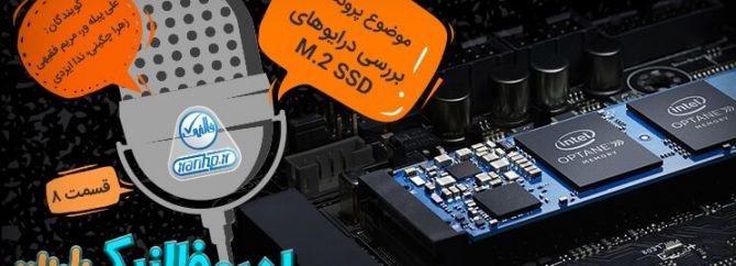 پادکست 16: بررسی درایوهای M.2 SSD
