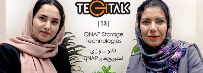 گفتگوی TechTalk: تکنولوژی استوریج های کیونپ