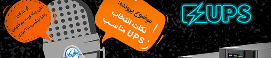 پادکست 17: نکات انتخاب UPS مناسب
