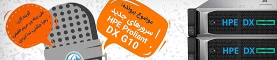 پادکست 18: بررسی سرورهای HPE ProLiant DX Gen10