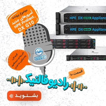 سرورهای HPE ProLiant DX Gen10