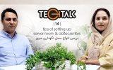 گفتگوی TechTalk: بررسی محل نگهداری سرور
