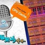 پادکست ۱۹: بررسی CPU Cache و انواع آن
